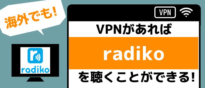 海外でもVPNでradiko(ラジコ)の東京と大阪を聴くことできる!